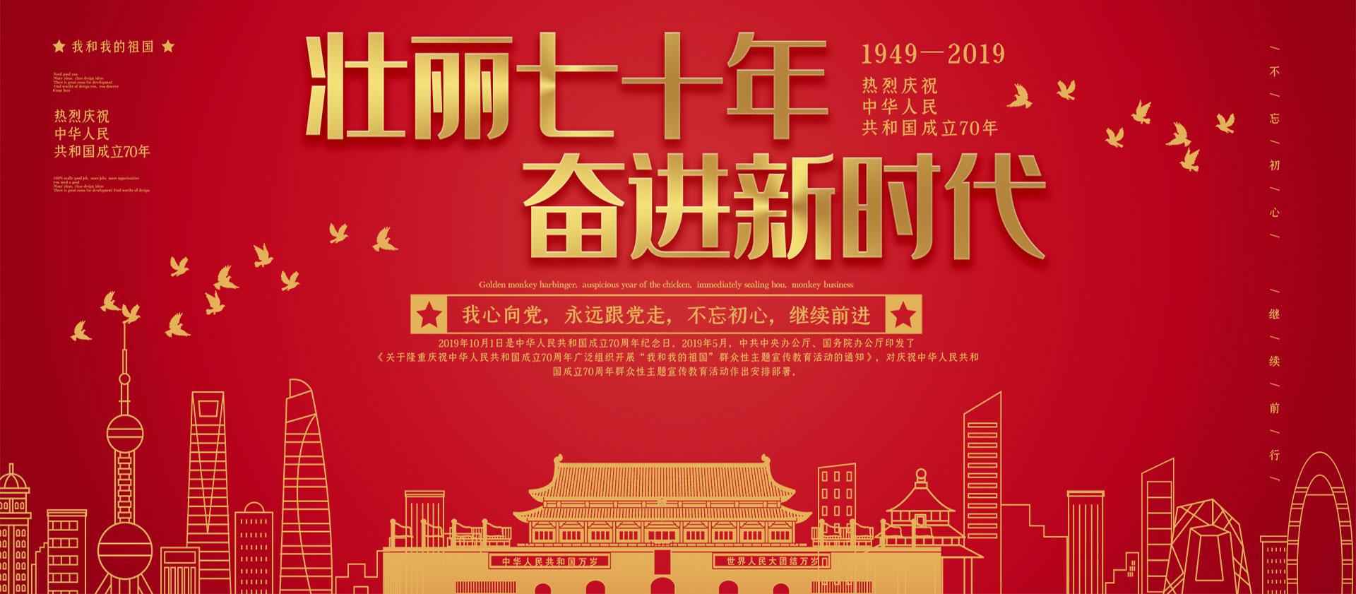 柳州市现代物流管理有限公司祝祖国母亲70岁生日快乐