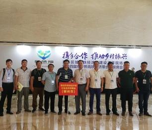 第四届粤桂黔高铁经济带合作联席会议召开