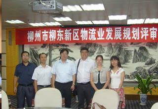 《柳东新区物流业发展规划》通过评审