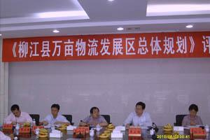 《柳江县万亩物流发展区总体规划》通过评审