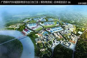 江苏《广西柳州汽车城国际物流与出口加工区(柳东物流城)总体规划设计》招标项目启动